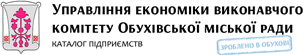 Управління економіки виконавчого комітету Обухівської міської ради Logo